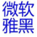 windows微软雅黑字体下载v7.8