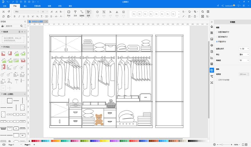 亿图图示10.5破解版怎么画衣柜设计图3