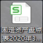 固定资产盘点表excel格式模板下载v2020