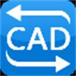 迅捷cad转换器免费下载V2.6.0.2破解版