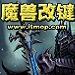魔兽改键精灵4.8官方下载支持win10