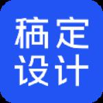 稿定设计软件下载v1.2.7官方