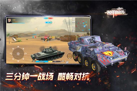 装甲前线百度版游戏玩法