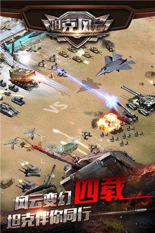 坦克风云OL安卓版建设攻略