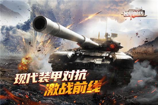 装甲前线百度版游戏特色