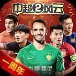 中超风云2九游版新版手游