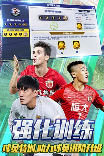 中超风云2九游版游戏亮点