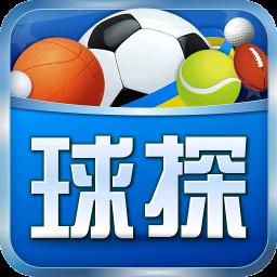 球探网足球即时比分v6.4.1安卓版