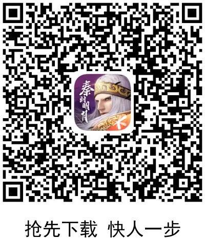 秦时明月世界官方版资源包预下载5