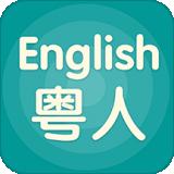 粤人英语破解版