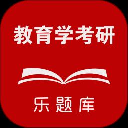 教育学考研安卓版