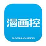 漫画控app安卓版