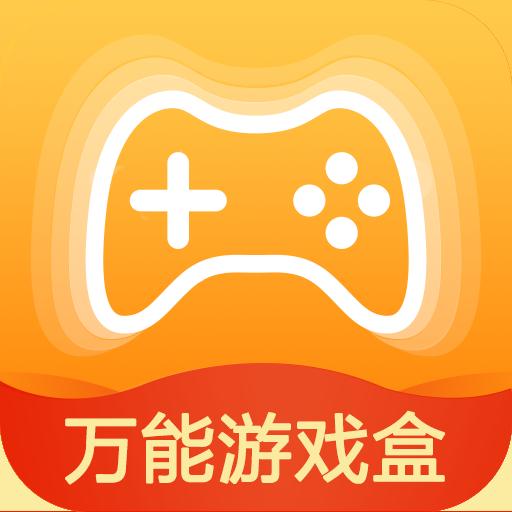 万能游戏盒app下载