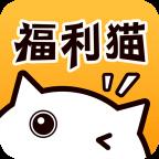 福利猫app下载