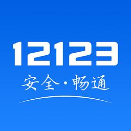 交管12123app安卓版下载