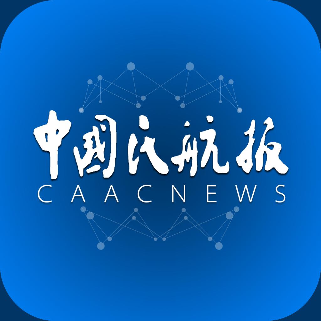 中国民航报电子版 v1.6.2 官方版