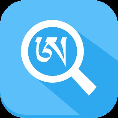 藏文词典app