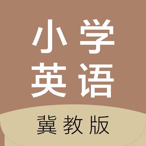 冀教版小学英语app v2.2 安卓版