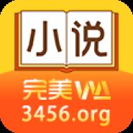 完美小说app v1.0.7 安卓版