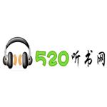 520听书网app