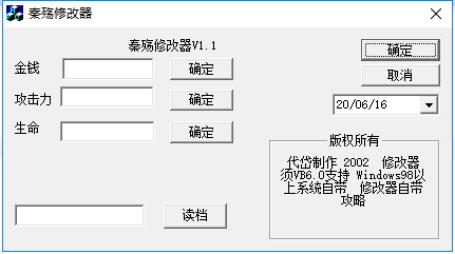 秦殇修改器1