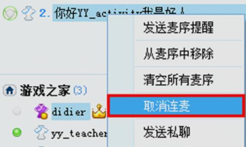 YY语音官方版怎么连麦5