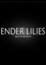 终结者莉莉(ENDER LILIES)中文破解版 下载