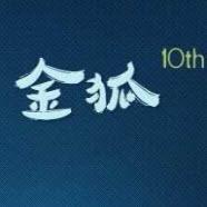 金狐系统维护盘(UD/ISO) 官方十周年纪念版