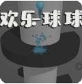 欢乐球球游戏 v1.1.5 安卓版