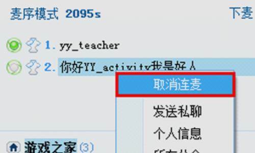 YY语音官方版怎么连麦3
