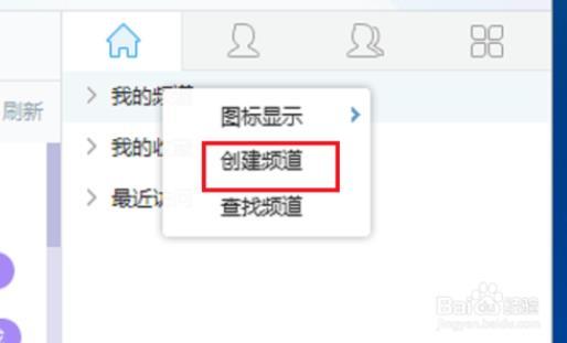 YY语音官方版怎么创建频道2