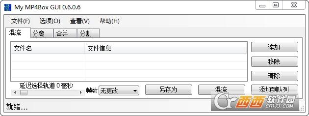 mp4合并软件(My MP4Box GUI)