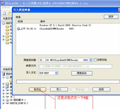 UltraISO软碟通截图