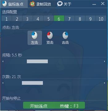 键盘鼠标录制回放器截图