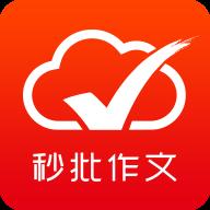 批改网app官方下载