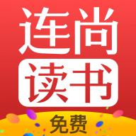 连尚免费读书下载app