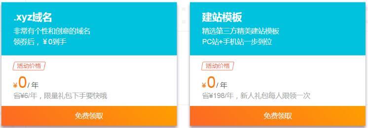 【新年大礼】阿里云9大新年礼,2万个域名免费领