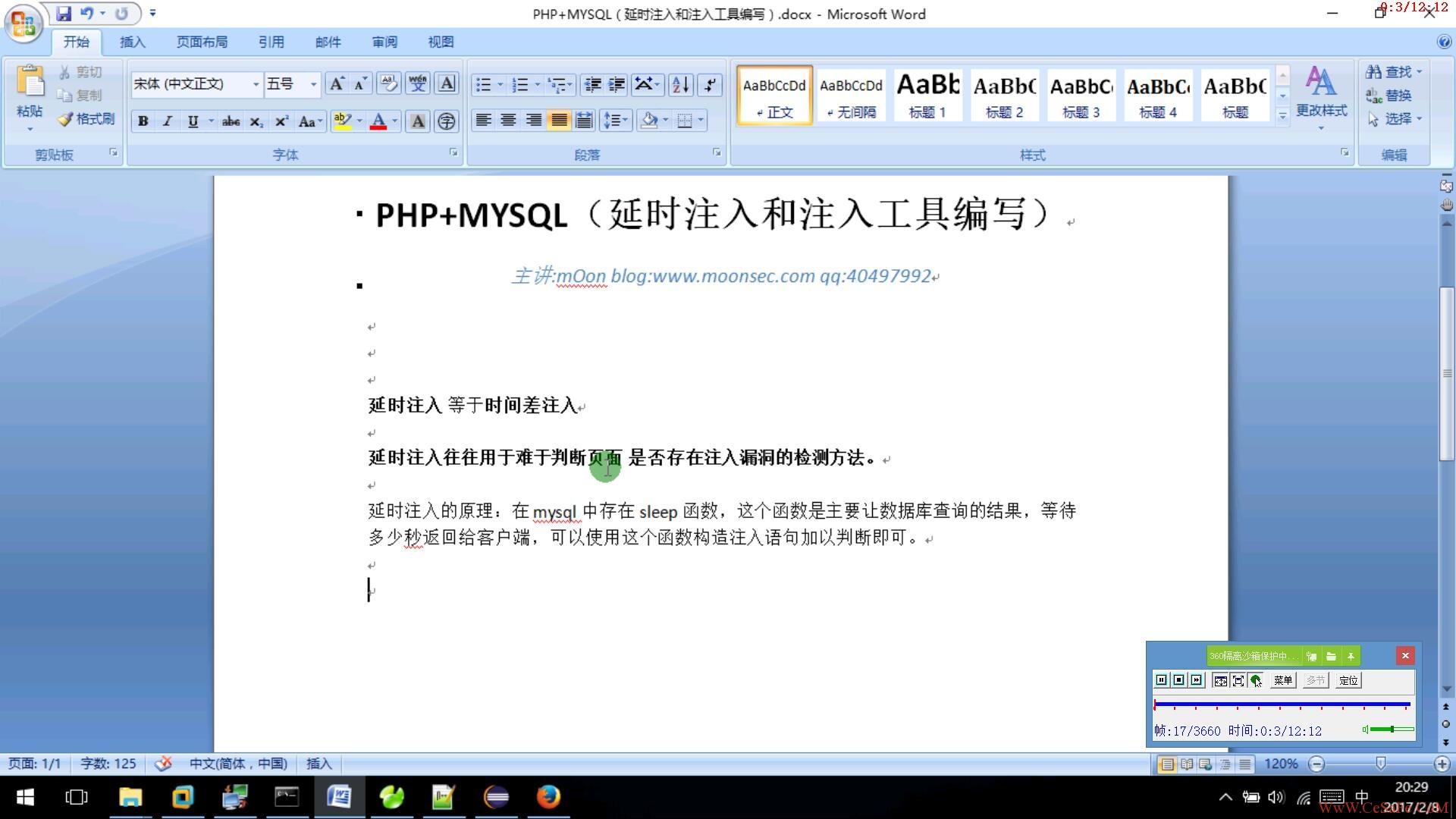 PHP+MYSQL(延时注入和注入工具编写)(视频教程含工具)