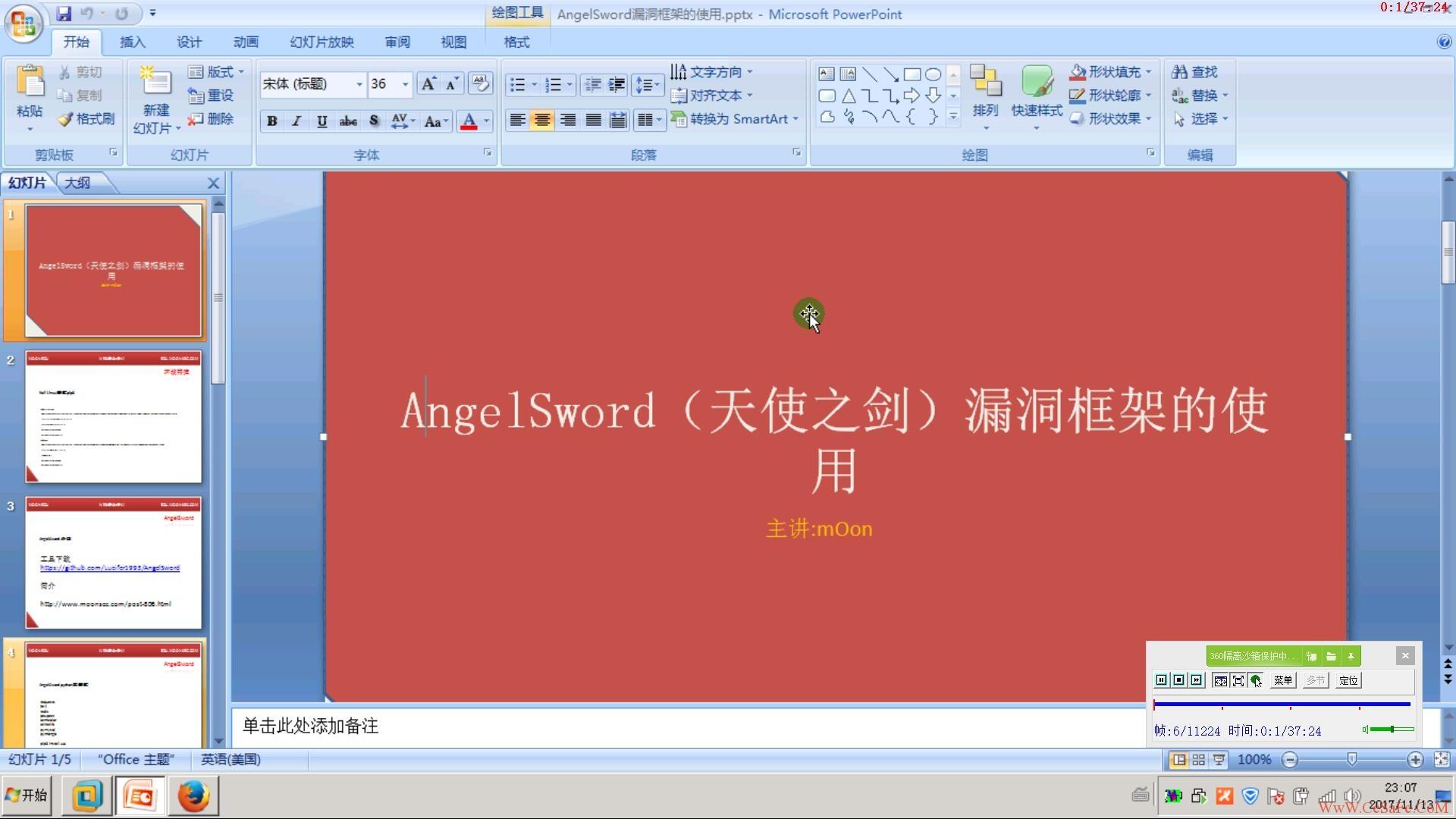 AngelSword(天使之剑)漏洞框架的使用(视频教程含工具)