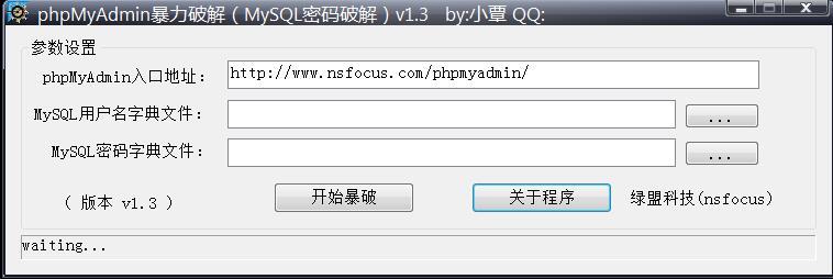 phpmyadmin密码爆破工具v1.3【黑客工具&网络安全工具】