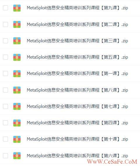 MetaSploit信息安全精英培训系列课程全集 无加密无删减【黑客教程共享】