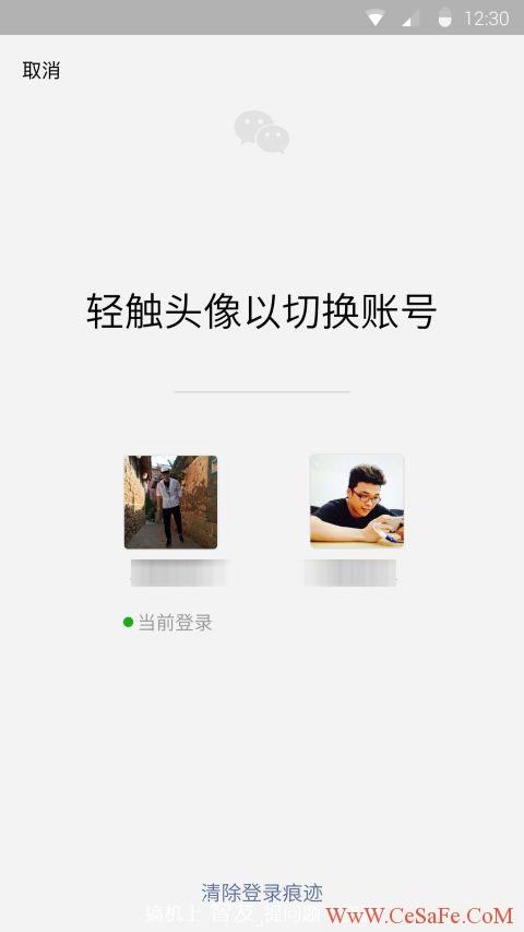 微信v6.6内置抢红包防封版【安卓版】