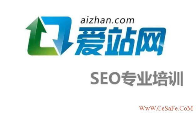 爱站网(www.aizhan.com)SEO进阶实战篇【在线观看】