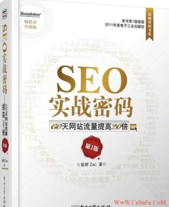 最新SEO实战密码第二版 seo实战密码 PDF高清影印下载【百度云盘下载】