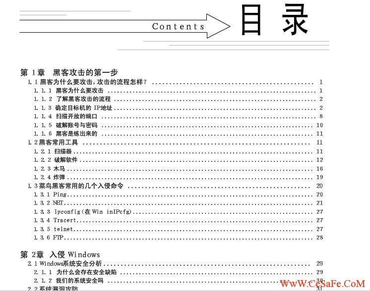 黑客入门全程图解【PDF】