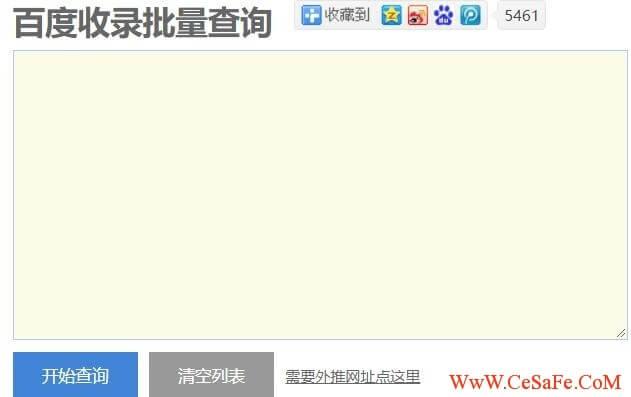 网站收录批量查询