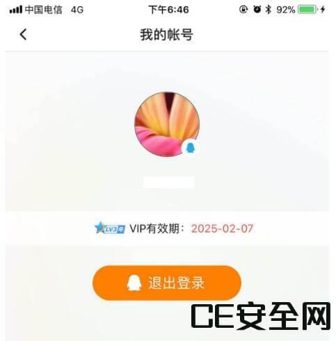 腾讯视频VIP会员破解安卓版 苹果IOS版本