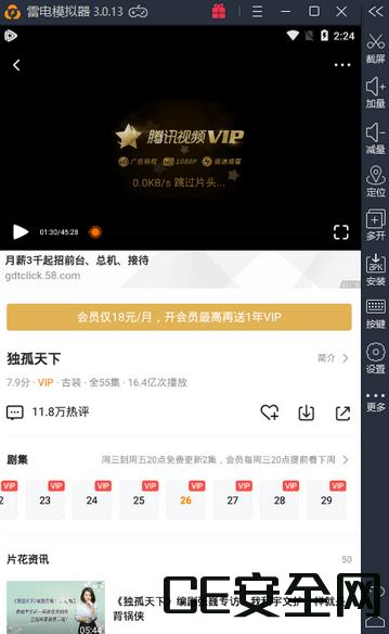腾讯视频 v6.2.2 去广告清爽版