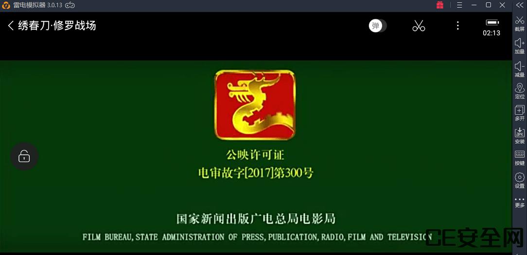 芒果TV VIP破解版
