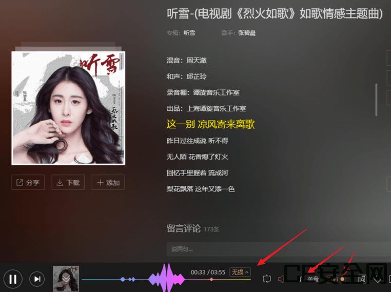 酷我音乐 8.7.6.0 最新VIP破解版 破解豪华VIP所有特权 无需登录